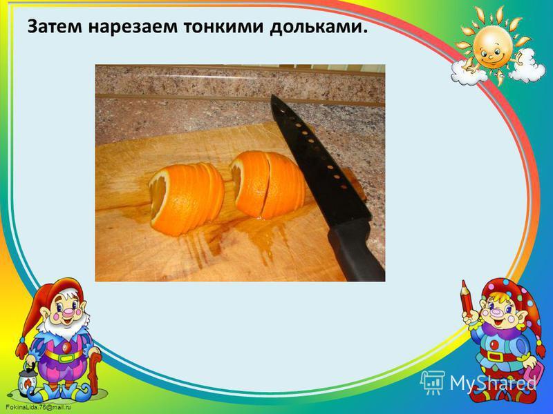 FokinaLida.75@mail.ru Затем нарезаем тонкими дольками.