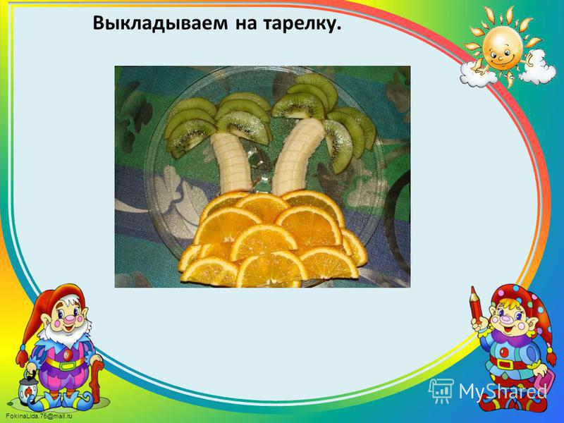 FokinaLida.75@mail.ru Выкладываем на тарелку.