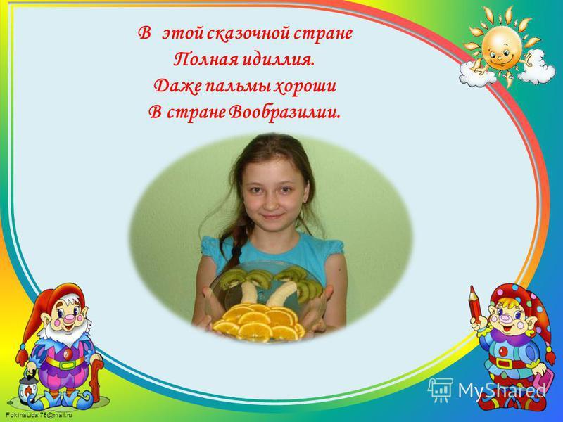 FokinaLida.75@mail.ru В этой сказочной стране Полная идиллия. Даже пальмы хороши В стране Вообразилии.