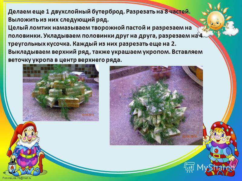 FokinaLida.75@mail.ru Делаем еще 1 двухслойный бутерброд. Разрезать на 8 частей. Выложить из них следующий ряд. Целый ломтик намазываем творожной пастой и разрезаем на половинки. Укладываем половинки друг на друга, разрезаем на 4 треугольных кусочка.