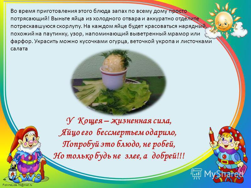 FokinaLida.75@mail.ru Во время приготовления этого блюда запах по всему дому просто потрясающий! Выньте яйца из холодного отвара и аккуратно отделите потрескавшуюся скорлупу. На каждом яйце будет красоваться нарядный, похожий на паутинку, узор, напом