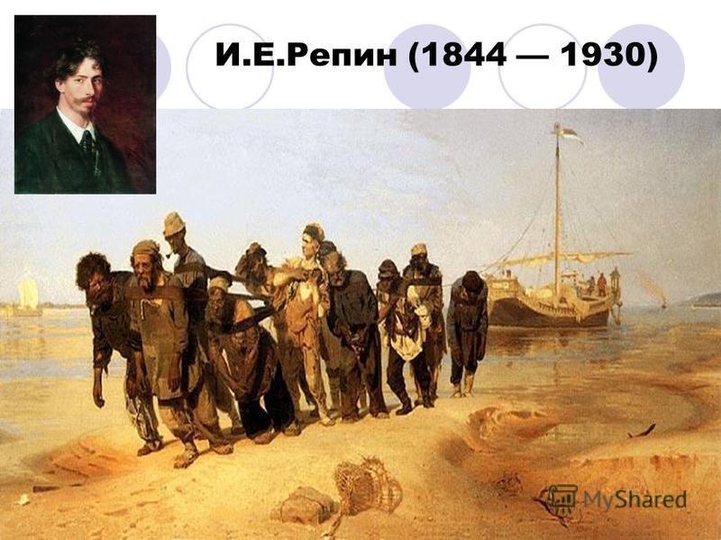 И.Е.Репин (1844 1930)