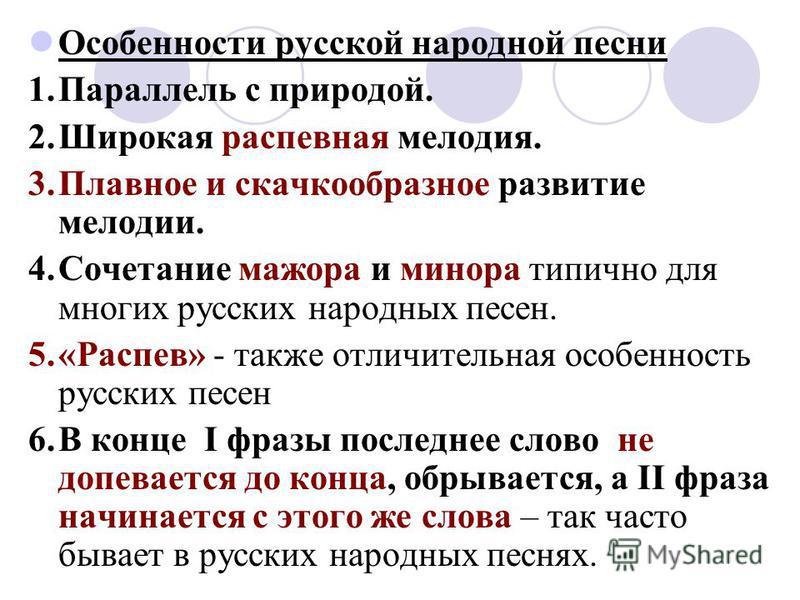 Рингтоны русских народных песен скачать бесплатно