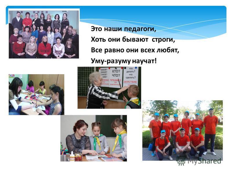 Это наши педагоги, Хоть они бывают строги, Все равно они всех любят, Уму-разуму научат!