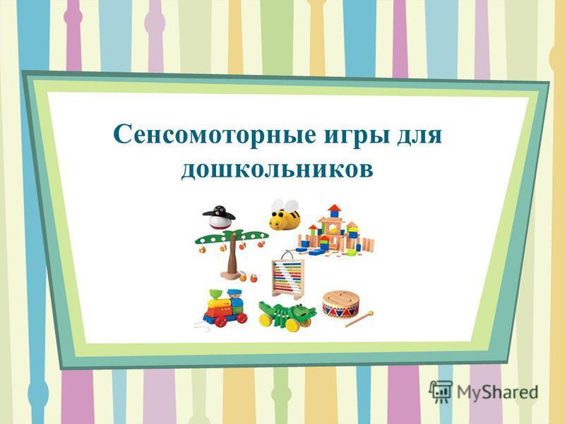 Сенсомоторные игры для дошкольников