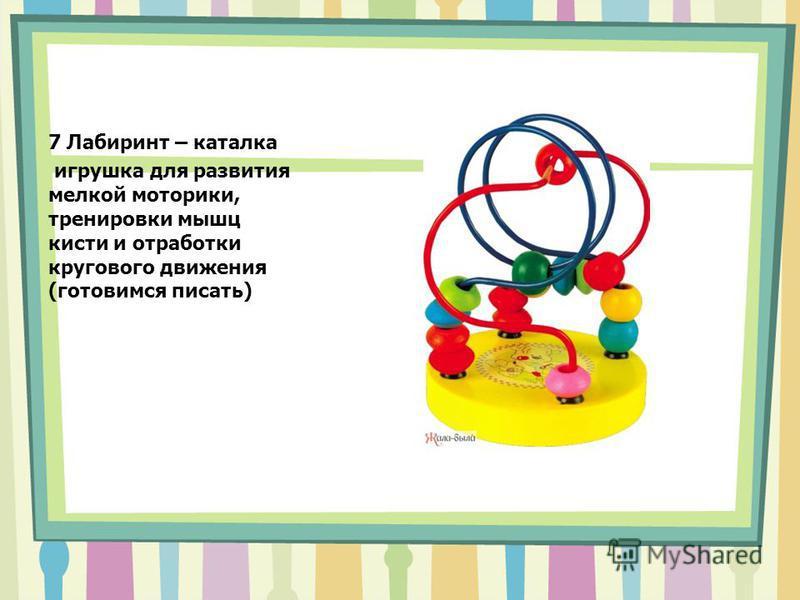 7 Лабиринт – каталка игрушка для развития мелкой моторики, тренировки мышц кисти и отработки кругового движения (готовимся писать)