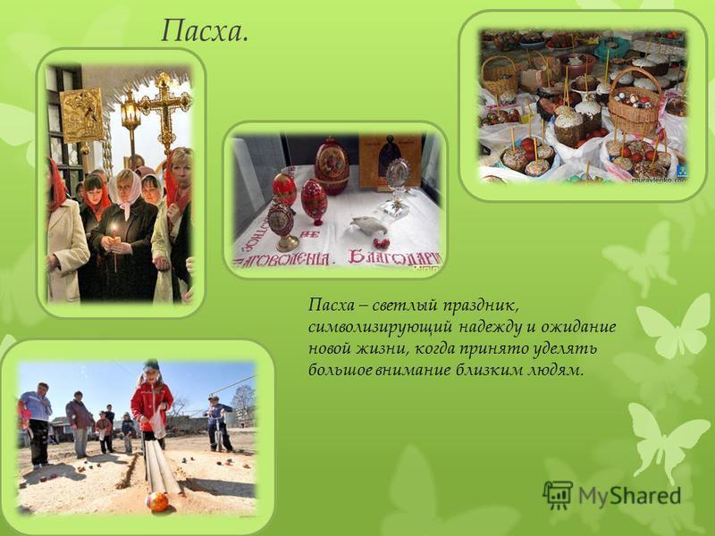 Пасха. Пасха – светлый праздник, символизирующий надежду и ожидание новой жизни, когда принято уделять большое внимание близким людям.