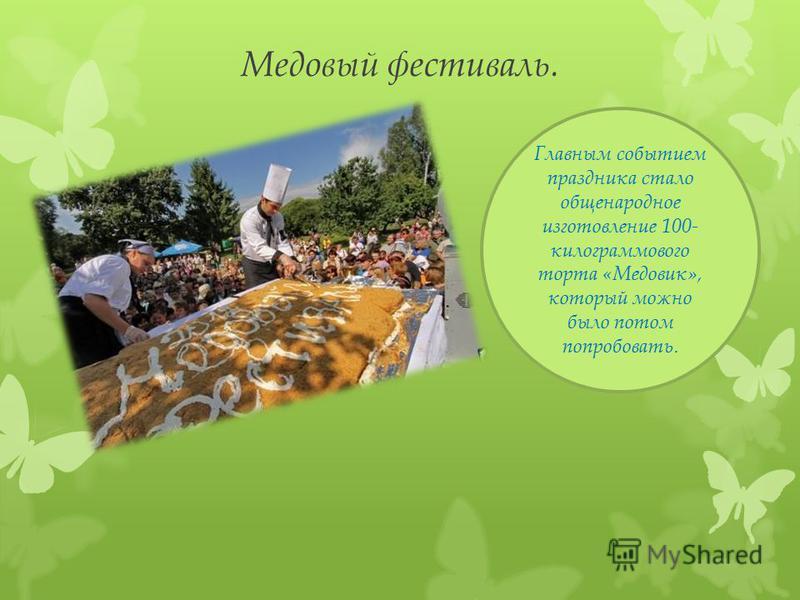 Медовый фестиваль. Главным событием праздника стало общенародное изготовление 100- килограммового торта «Медовик», который можно было потом попробовать.