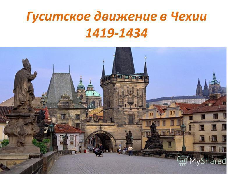 Гуситское движение в Чехии 1419-1434