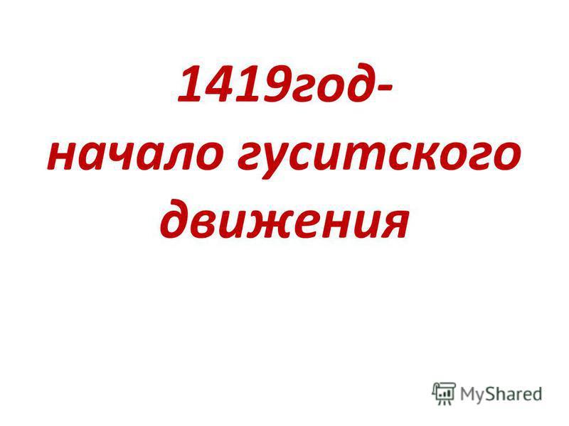 1419 год- начало гуситского движения