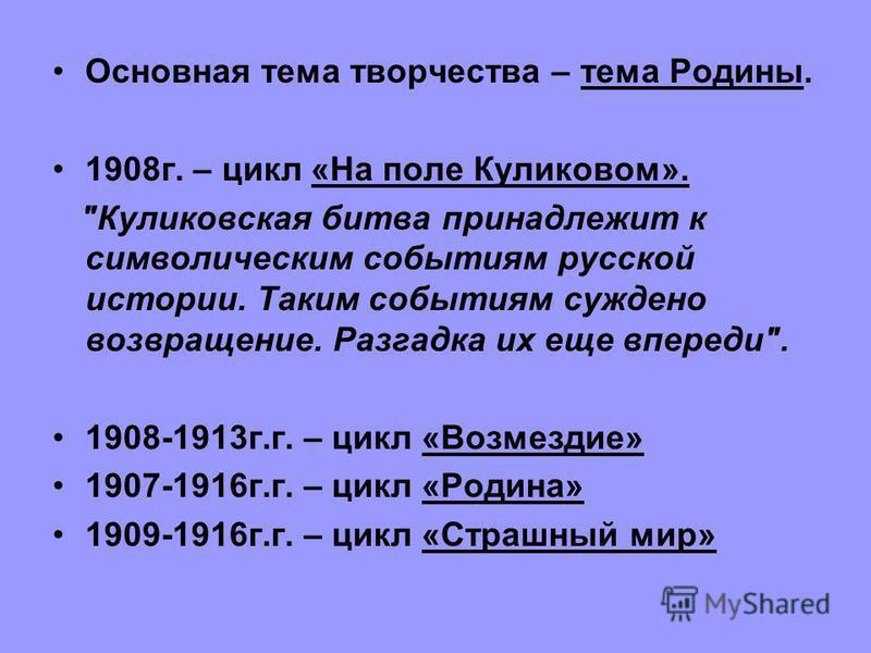 Основная тема творчества – тема Родины. 1908 г. – цикл «На поле Куликовом».