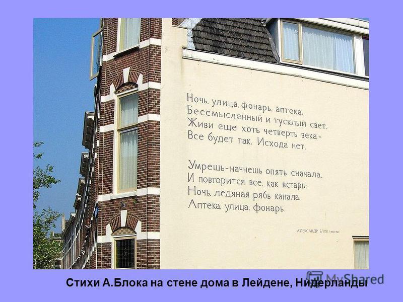 Стихи А.Блока на стене дома в Лейдене, Нидерланды