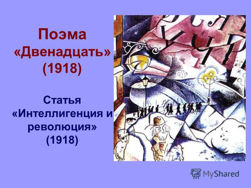 Поэма «Двенадцать» (1918) Статья «Интеллигенция и революция» (1918)