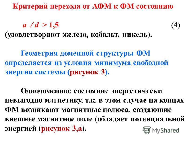 Критерий перехода от АФМ к ФМ состоянию a / d > 1,5(4) (удовлетворяют железо, кобальт, никель). Геометрия доменной структуры ФМ определяется из условия минимума свободной энергии системы (рисунок 3). Однодоменное состояние энергетически невыгодно маг