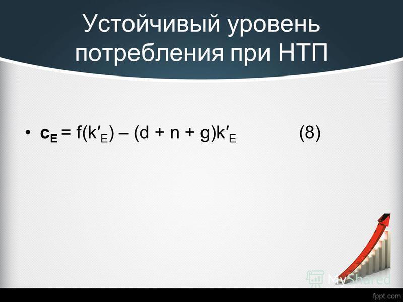 Устойчивый уровень потребления при НТП с Е = f(k E ) – (d + n + g)k E (8)