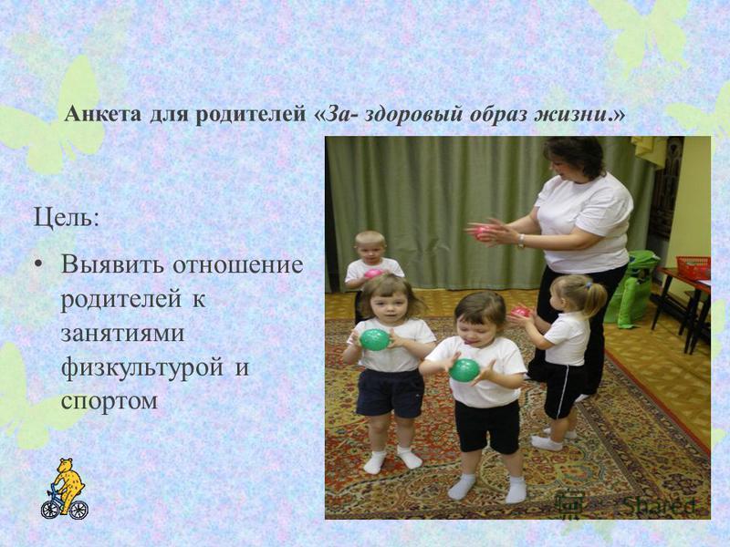 Анкета для родителей «За- здоровый образ жизни.» Цель: Выявить отношение родителей к занятиями физкультурой и спортом