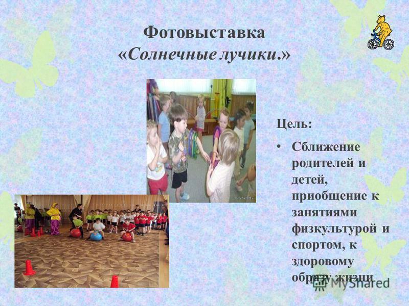 Фотовыставка «Солнечные лучики.» Цель: Сближение родителей и детей, приобщение к занятиями физкультурой и спортом, к здоровому образу жизни