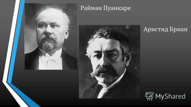 Райман Пуанкаре Аристид Бриан