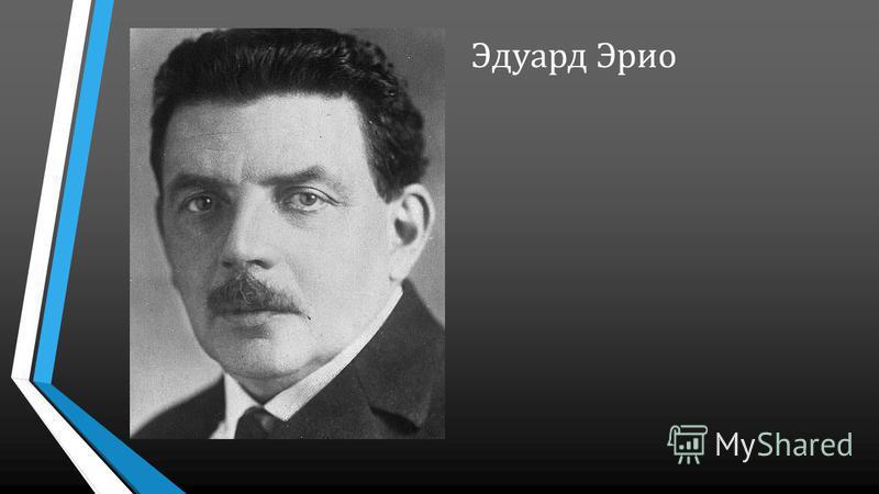 Эдуард Эрио