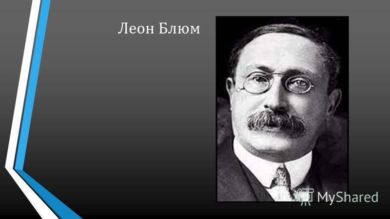 Леон Блюм