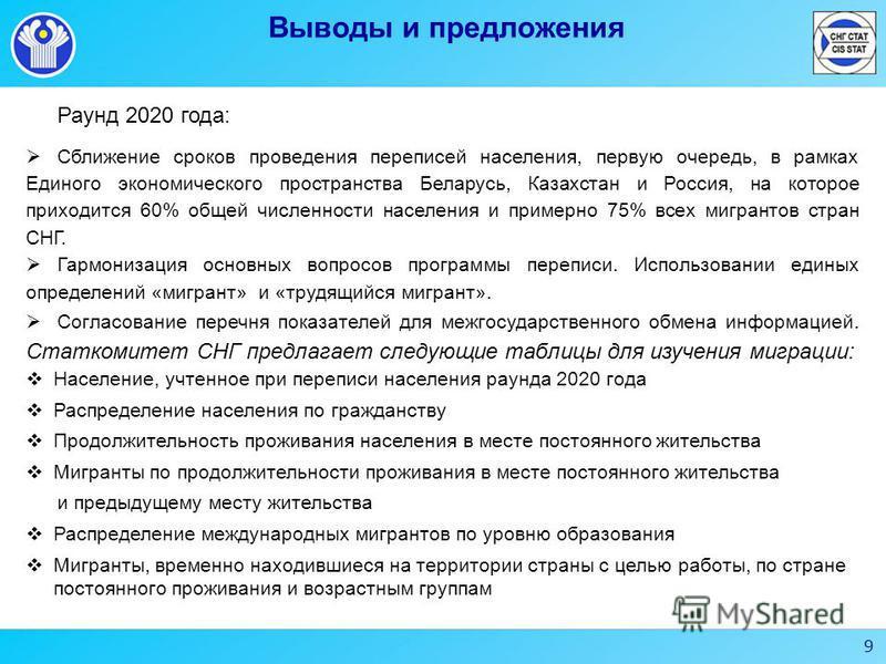 Раунд 2020 года: Сближение сроков проведения переписей населения, первую очередь, в рамках Единого экономического пространства Беларусь, Казахстан и Россия, на которое приходится 60% общей численности населения и примерно 75% всех мигрантов стран СНГ