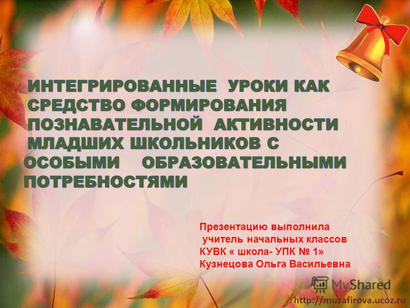 http://musafirova.ucoz.ru Презентацию выполнила учитель начальных классов КУВК « школа- УПК 1» Кузнецова Ольга Васильевна