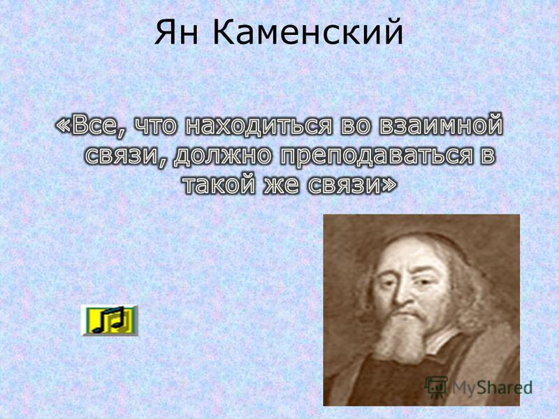 Ян Каменский