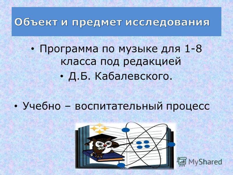 Программа по музыке для 1-8 класса под редакцией Д.Б. Кабалевского. Учебно – воспитательный процесс