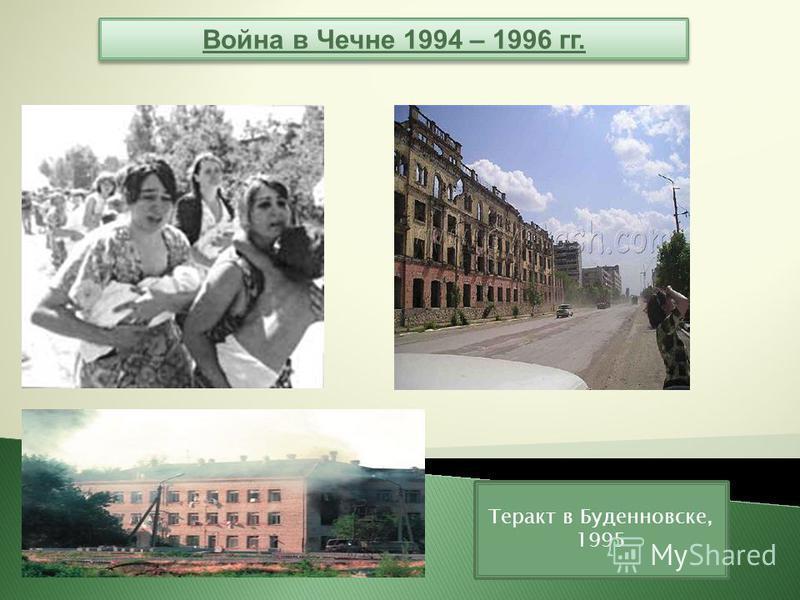 Война в Чечне 1994 – 1996 гг. Теракт в Буденновске, 1995