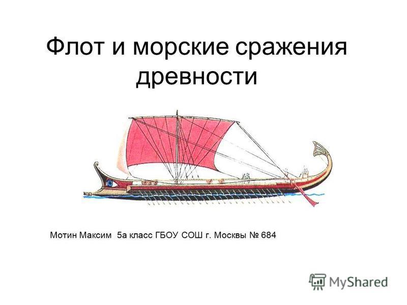 Флот и морские сражения древности Мотин Максим 5 а класс ГБОУ СОШ г. Москвы 684
