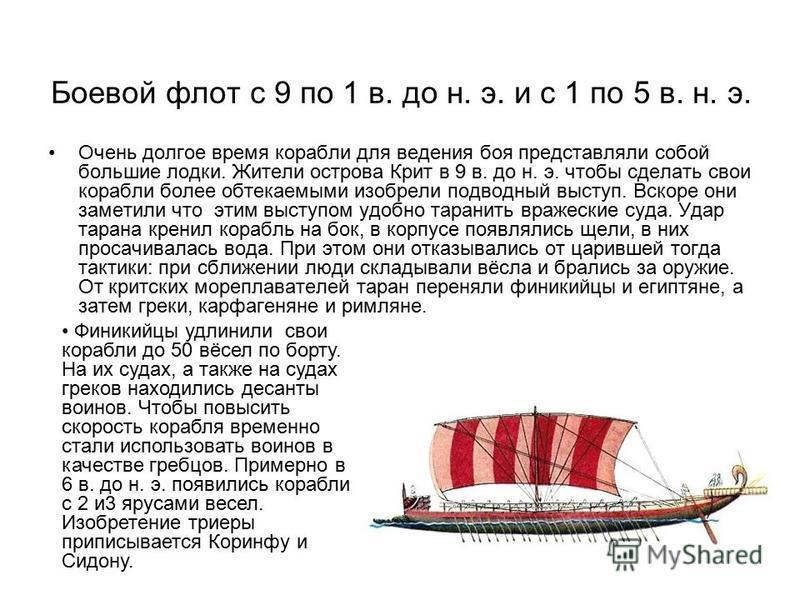 Боевой флот с 9 по 1 в. до н. э. и с 1 по 5 в. н. э. Очень долгое время корабли для ведения боя представляли собой большие лодки. Жители острова Крит в 9 в. до н. э. чтобы сделать свои корабли более обтекаемыми изобрели подводный выступ. Вскоре они з