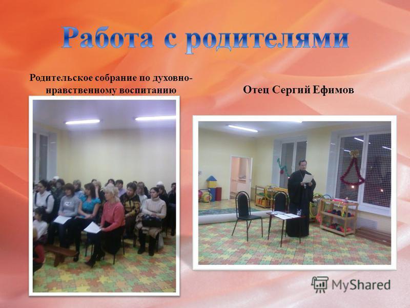 Родительское собрание по духовно- нравственному воспитанию Отец Сергий Ефимов