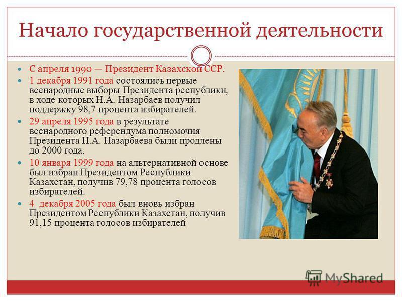 Краткая дальнейшая биография В 19771979 секретарь, второй секретарь Карагандинского обкома партии. В 19791984 секретарь Центрального Комитета Компартии Казахстана. В 19841989 Председатель Совета Министров Казахской ССР. В 19891991 первый секретарь Це