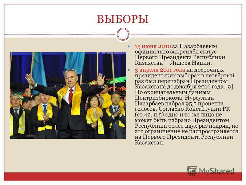 Начало государственной деятельности С апреля 1990 Президент Казахской ССР. 1 декабря 1991 года состоялись первые всенародные выборы Президента республики, в ходе которых Н.А. Назарбаев получил поддержку 98,7 процента избирателей. 29 апреля 1995 года