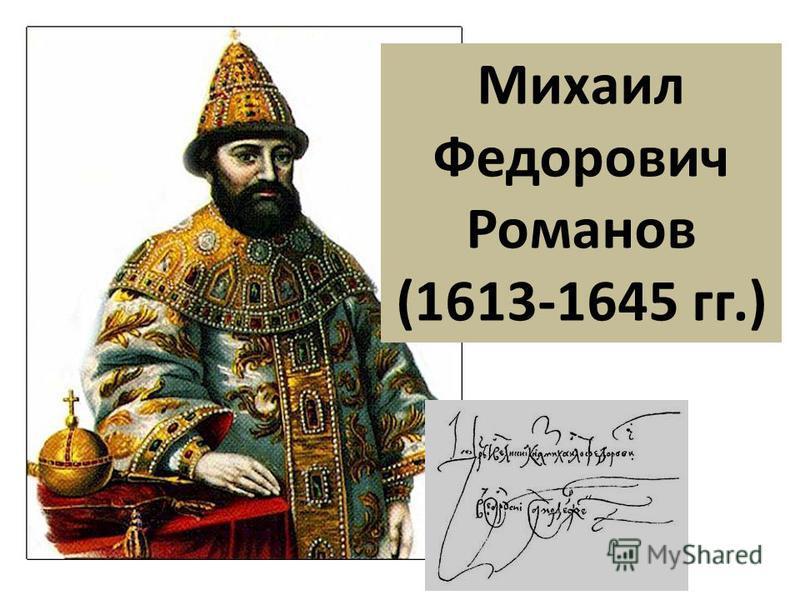 Михаил Федорович Романов (1613-1645 гг.)