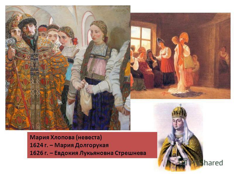Мария Хлопова (невеста) 1624 г. – Мария Долгорукая 1626 г. – Евдокия Лукьяновна Стрешнева