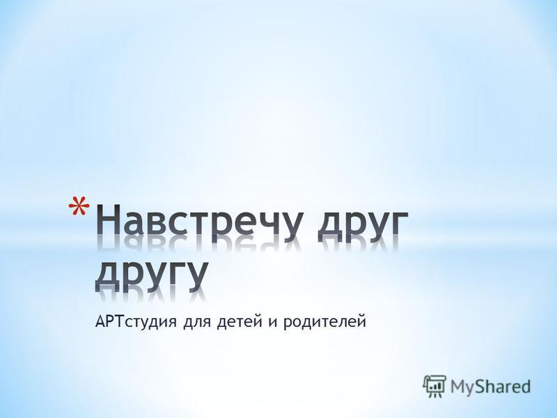 АРТстудия для детей и родителей