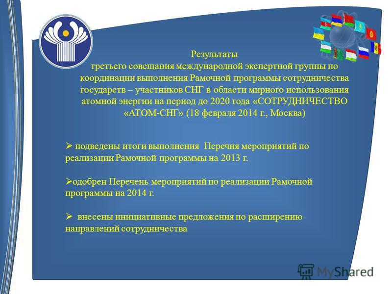 Результаты третьего совещания международной экспертной группы по координации выполнения Рамочной программы сотрудничества государств – участников СНГ в области мирного использования атомной энергии на период до 2020 года «СОТРУДНИЧЕСТВО «АТОМ-СНГ» (1