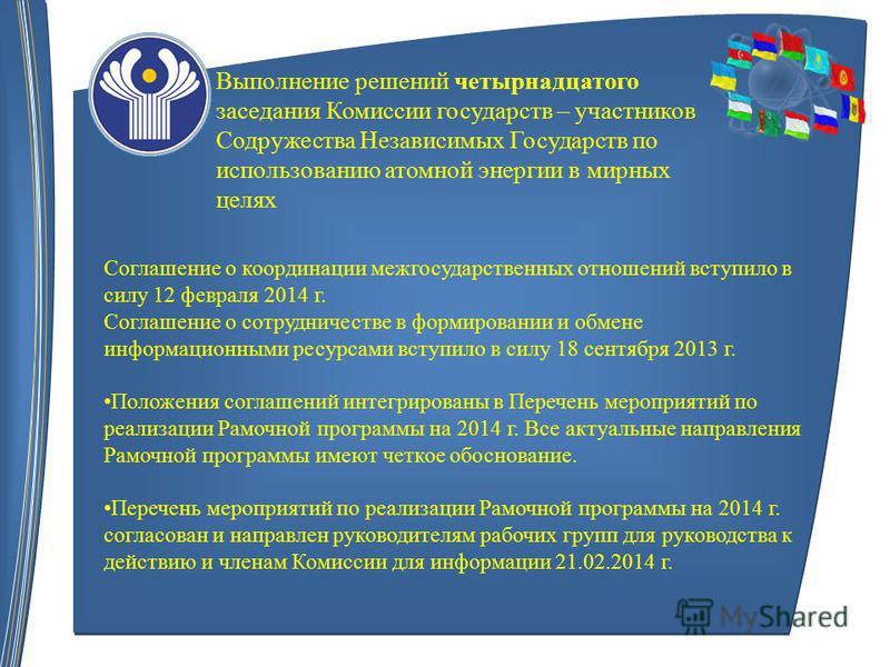 Выполнение решений четырнадцатого заседания Комиссии государств – участников Содружества Независимых Государств по использованию атомной энергии в мирных целях