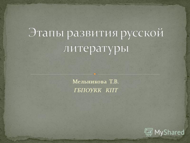 Мельникова Т.В. ГБПОУКК КПТ