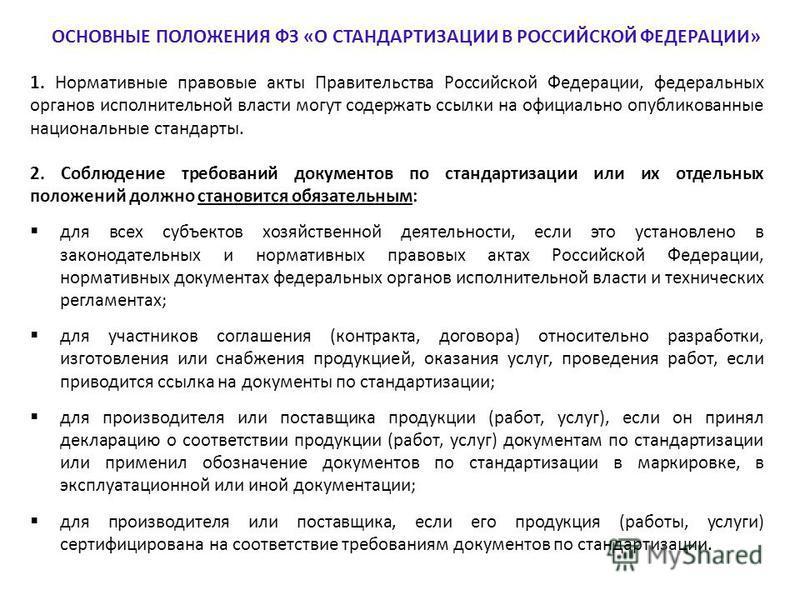 1. Нормативные правовые акты Правительства Российской Федерации, федеральных органов исполнительной власти могут содержать ссылки на официально опубликованные национальные стандарты. 2. Соблюдение требований документов по стандартизации или их отдель