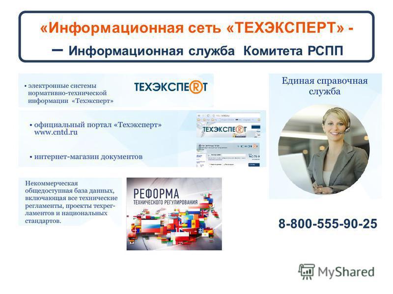 «Информационная сеть «ТЕХЭКСПЕРТ» - – Информационная служба Комитета РСПП 8-800-555-90-25