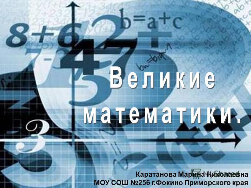 Каратанова Марина Николаевна МОУ СОШ 256 г.Фокино Приморского края