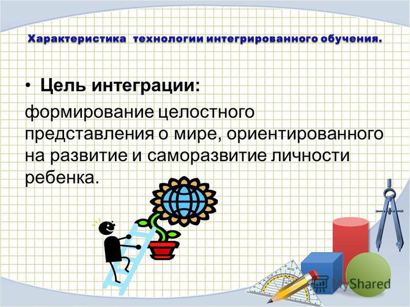 Цель интеграции: формирование целостного представления о мире, ориентированного на развитие и саморазвитие личности ребенка.