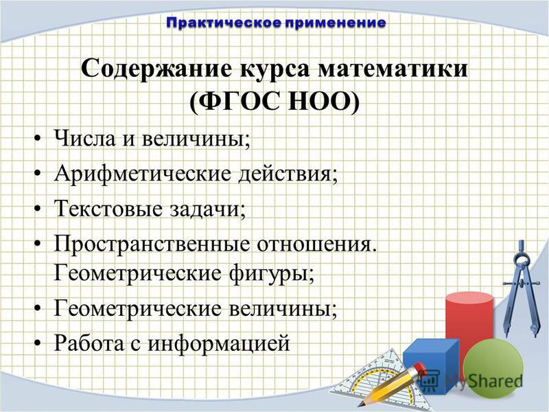 Содержание курса математики (ФГОС НОО) Числа и величины; Арифметические действия; Текстовые задачи; Пространственные отношения. Геометрические фигуры; Геометрические величины; Работа с информацией