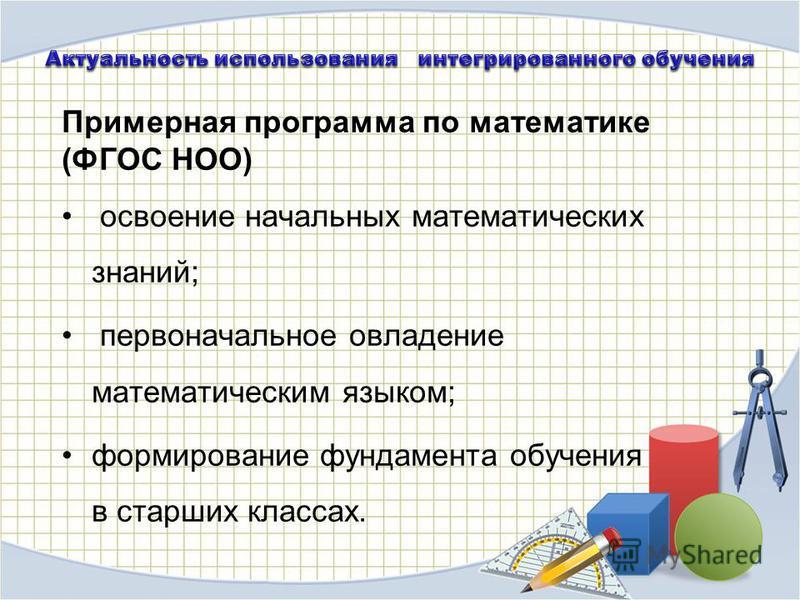 Примерная программа по математике (ФГОС НОО) освоение начальных математических знаний; первоначальное овладение математическим языком; формирование фундамента обучения в старших классах.