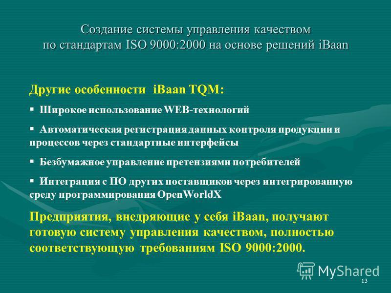13 Создание системы управления качеством по стандартам ISO 9000:2000 на основе решений iBaan Другие особенности iBaan TQM: Широкое использование WEB-технологий Автоматическая регистрация данных контроля продукции и процессов через стандартные интерфе