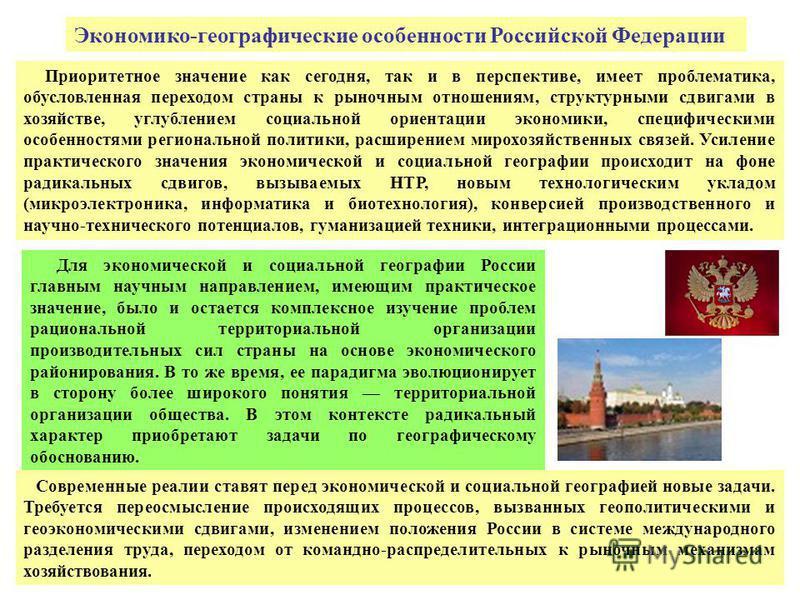 Комплексная экономико-географическая характеристика российской федерации шпаргалка