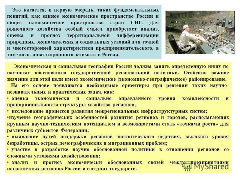 Это касается, в первую очередь, таких фундаментальных понятий, как единое экономическое пространство России и общее экономическое пространство стран СНГ. Для рыночного хозяйства особый смысл приобретает анализ, оценка и прогноз территориальной диффер