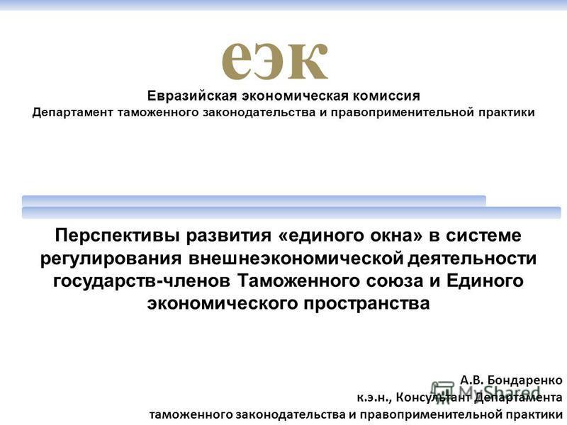 Перспективы развития «единого окна» в системе регулирования внешнеэкономической деятельности государств-членов Таможенного союза и Единого экономического пространства Евразийская экономическая комиссия Департамент таможенного законодательства и право